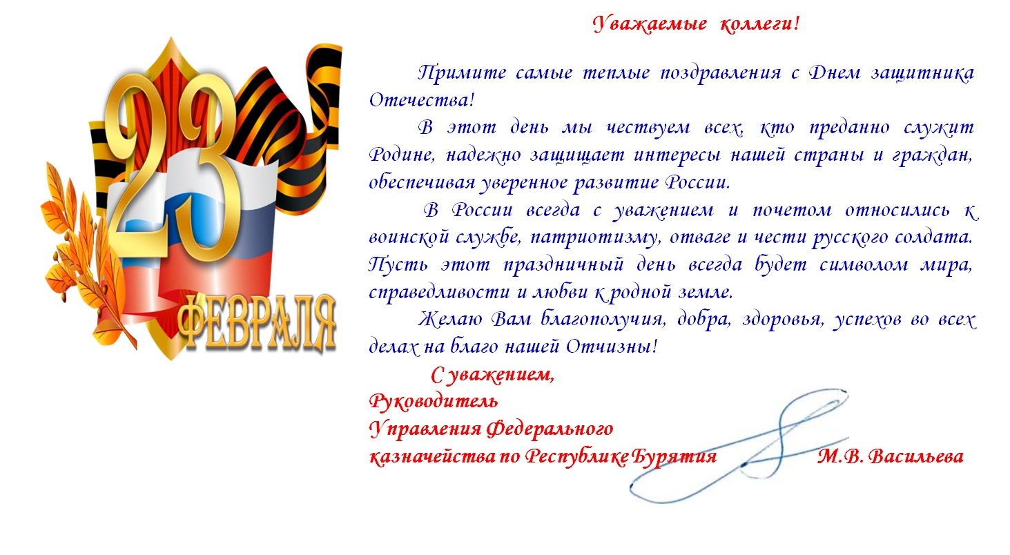 поздравление председателя суда с 23 февраля