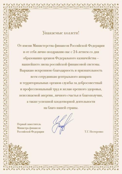 Шуточное поздравление от министра финансов 12