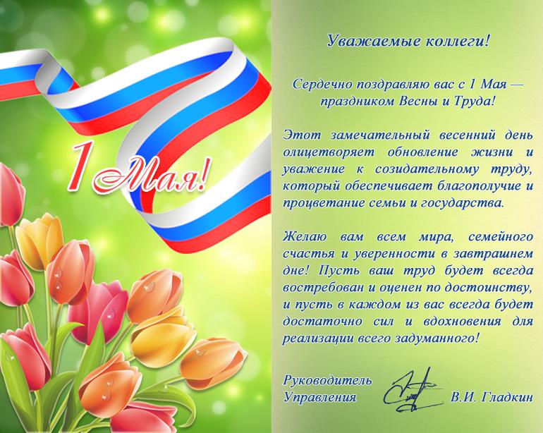 Официальное поздравление губернатору с 1 мая