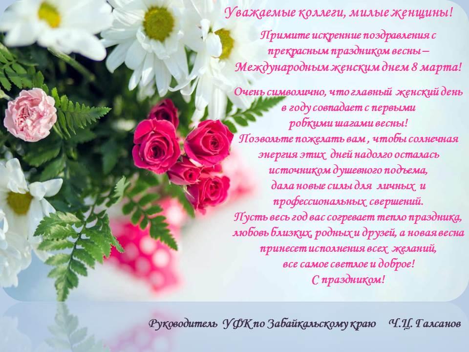 Женский день поздравление глава
