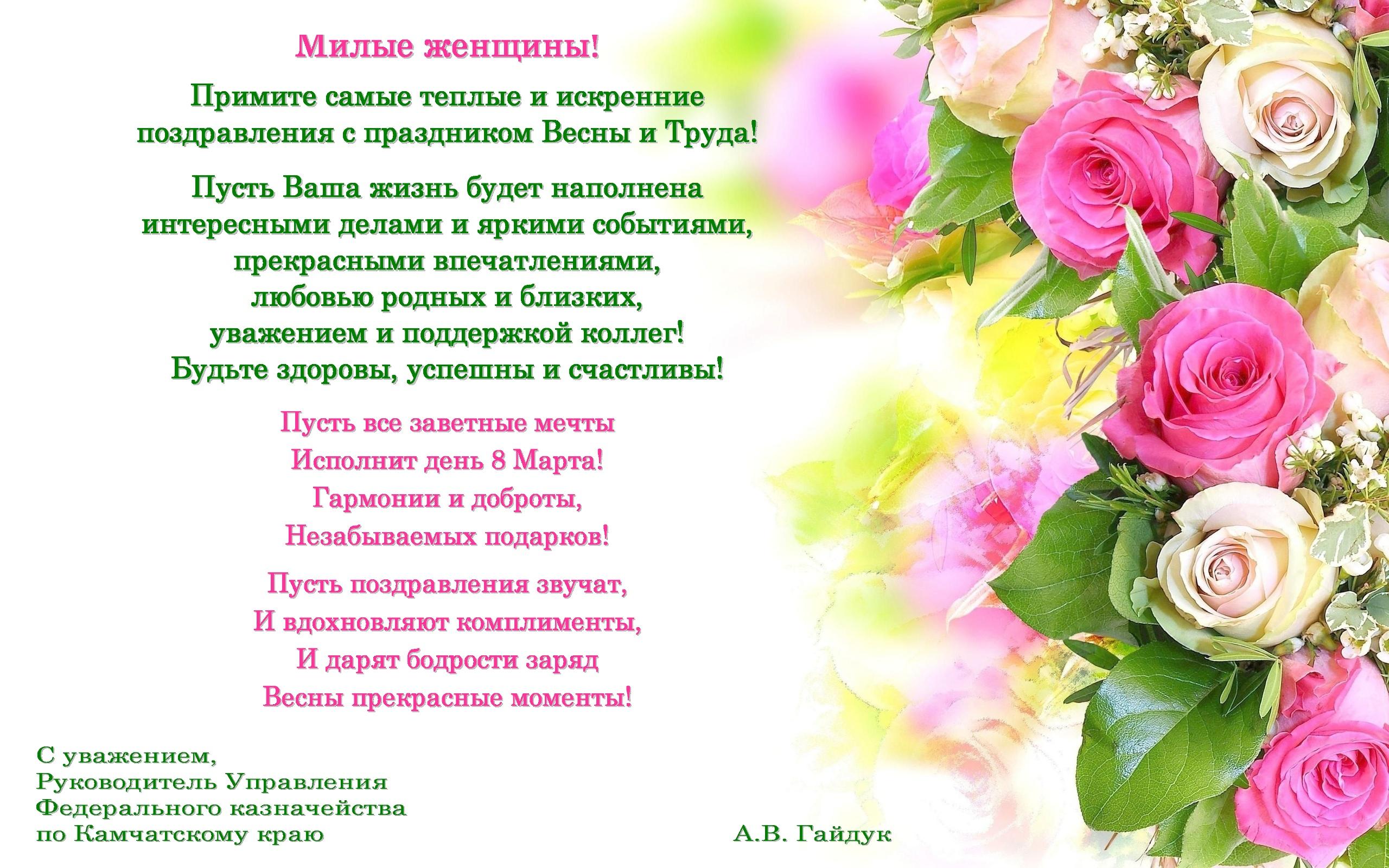 Искренние поздравления с праздником и пожеланиями