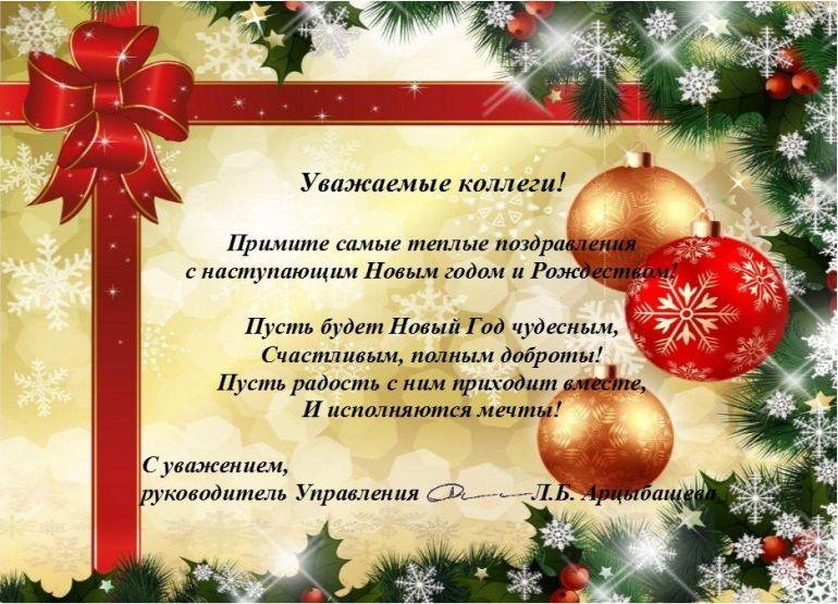 новогодние открытки для руководителей всем