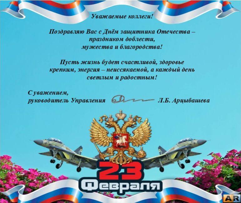 что поздравления с днем защитника отечества начальнику пора