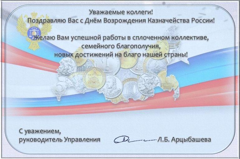 День российского казначейства открытки, поздравительные рождеством анимация
