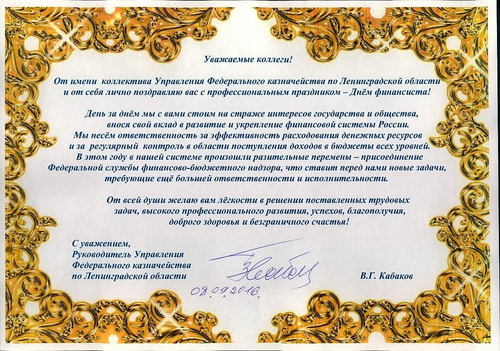 Поздравления директору с юбилеем от сотрудников банка