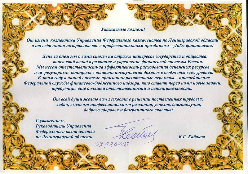 Поздравление главы с днём казначейства 31