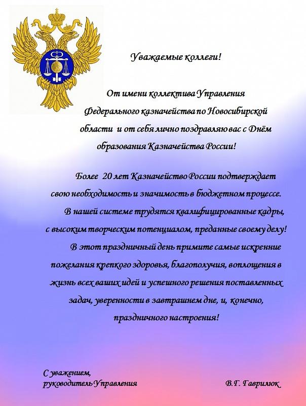 Поздравление главы с днём казначейства 35