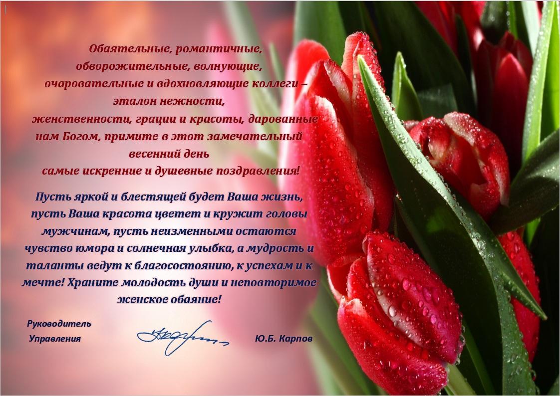 поздравление главы международным женским днем