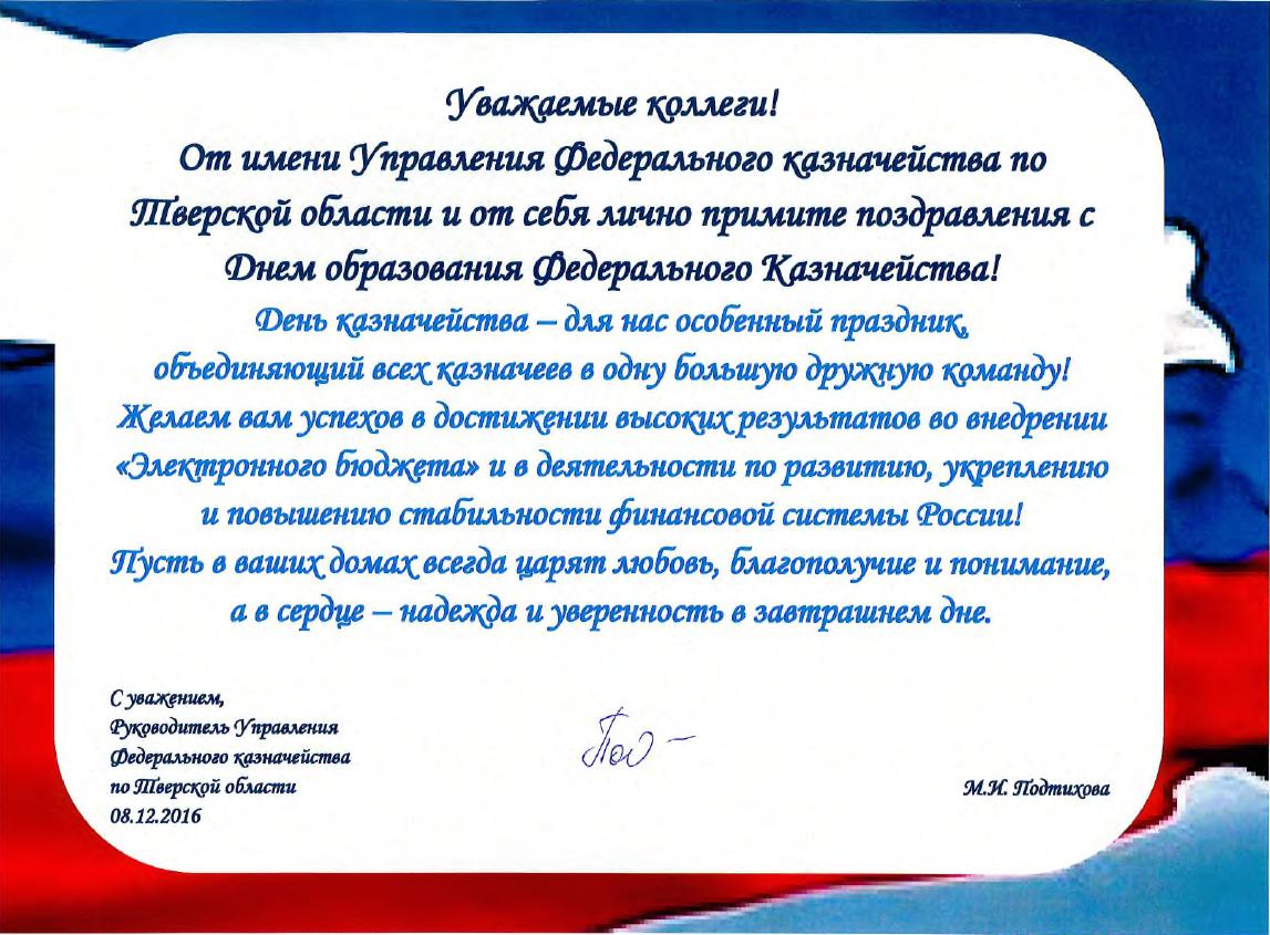 Поздравление начальнику управления образования