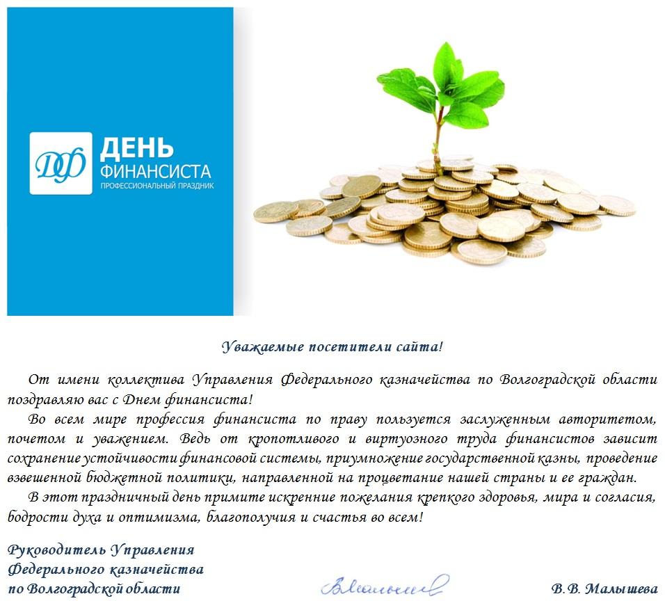 Праздник день финансиста поздравления 987