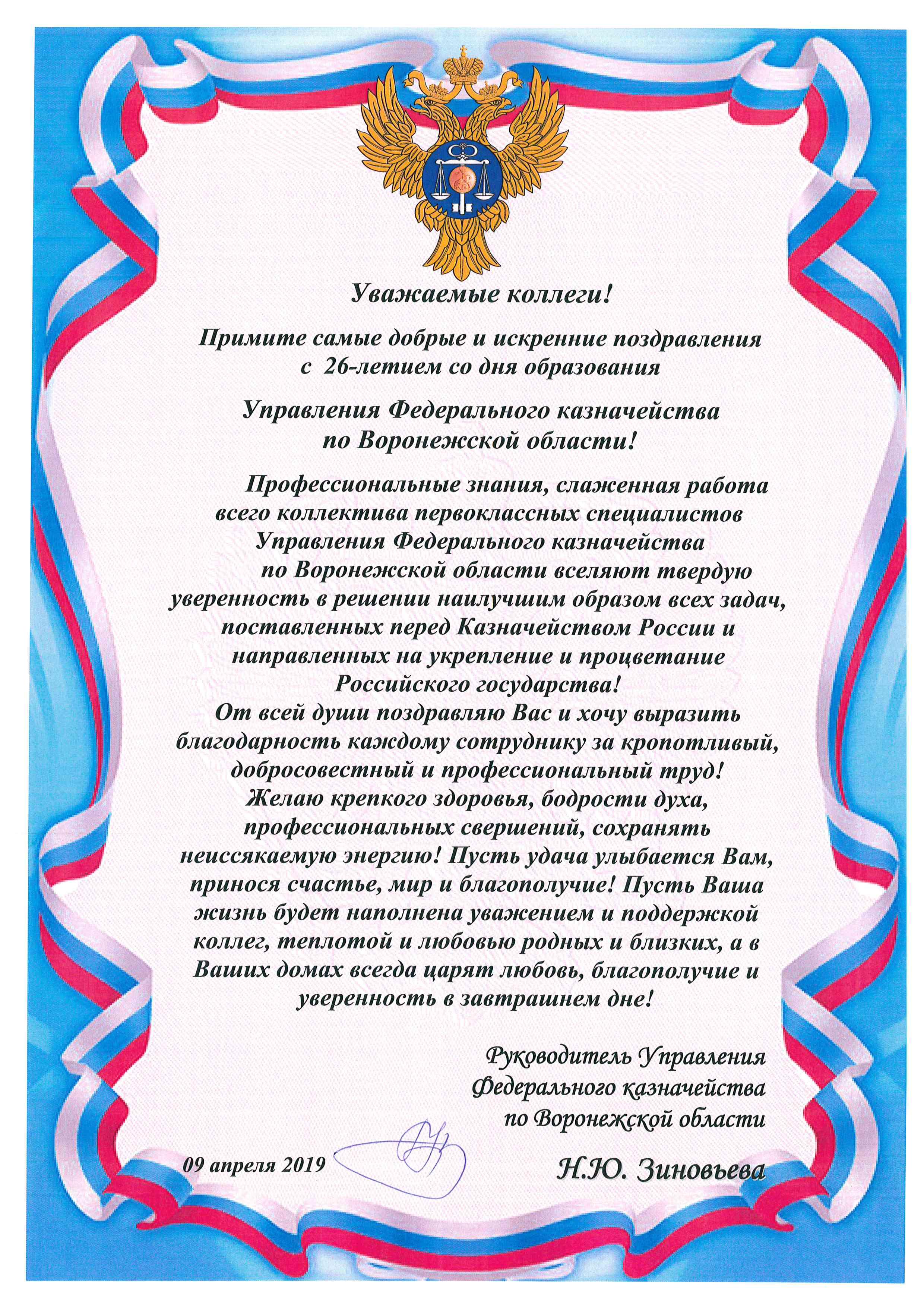 шоколад день образования министерства поздравления копируя